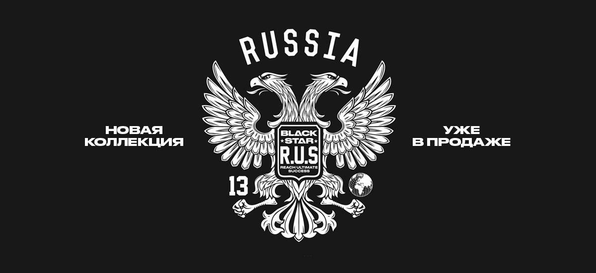 R.U.S.