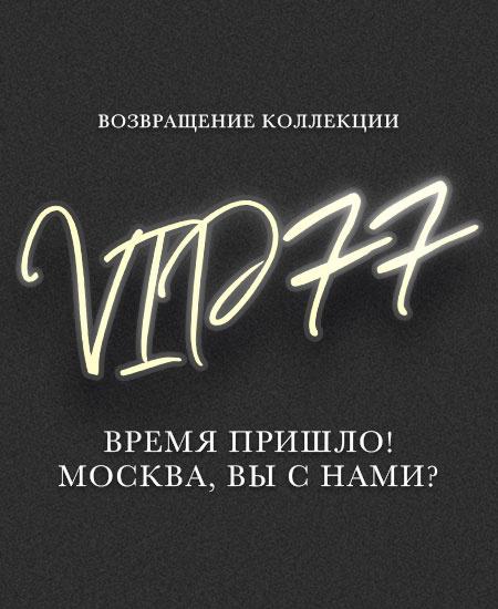 Карта привилегий VIP 77