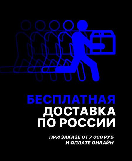 БЕСПЛАТНАЯ ДОСТАВКА ОТ 7000 рублей