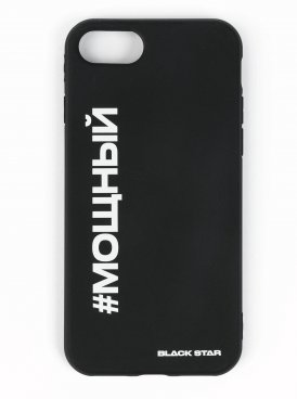 Silicone case for phone #POWERFUL