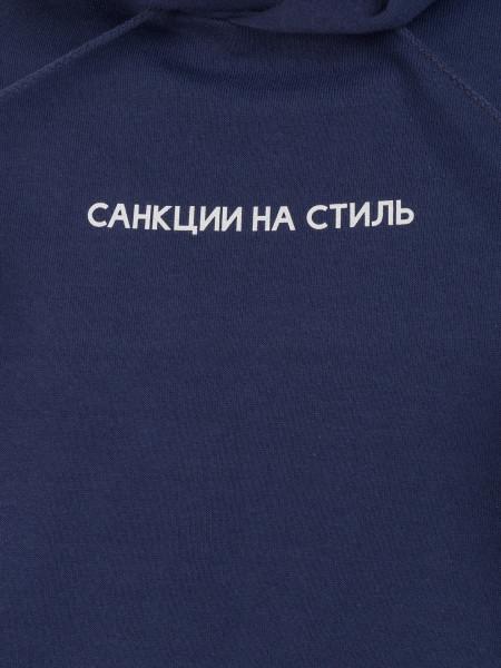 Толстовка САНКЦИИ НА СТИЛЬ