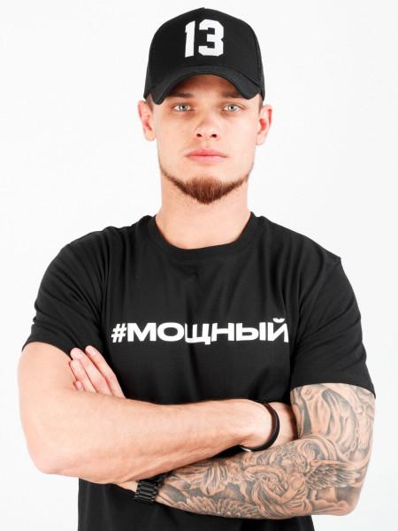 Футболка МОЩНЫЙ 2.0